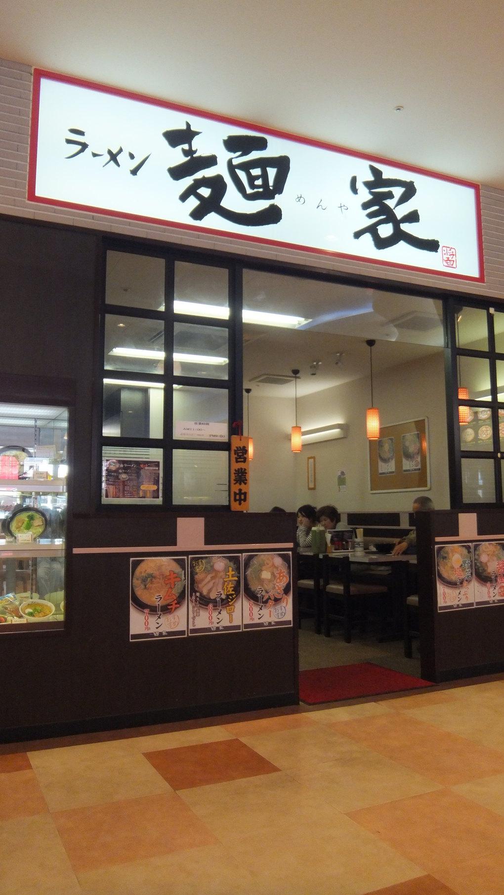 ラーメン麺家