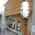2662007 - 提灯が無ければカフェ