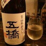 クーカイ - 五橋。日本酒です。