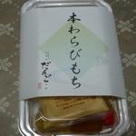 阿倍野だんご本舗 - 本わらび餅@515