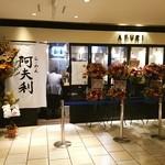AFURI - 2014年4月23日オープン♡