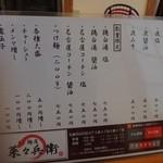 麺屋 菜々兵衛 - 旧メニュー