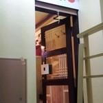 和季 - 雑居ビルの2階です