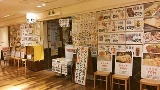摂津 浜松町店