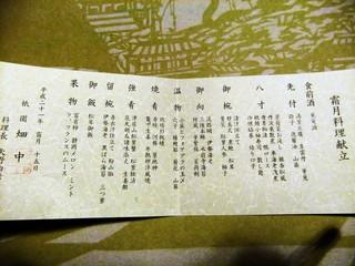 祇園畑中 - 霜月料理献立表