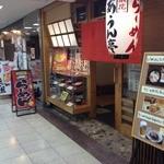 浪花 阿吽亭 - お店の外観(うえほんまちハイハイタウンB1)