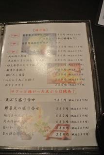 山陰旬華 新鮮組  -