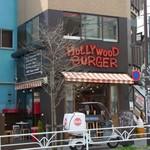 ハリウッドバーガー -