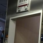 どん亭 - 看板に偽り無し!(2014.04)