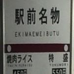 どん亭 - よく見えない人のために補正後の写真(2014.04)