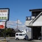 芋ちゅう - 2014.3.21訪問