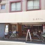 玉ノ井カフェ - カソバソが新しくなりました