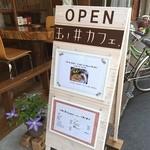 玉ノ井カフェ - 立て看板