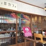 玉ノ井カフェ - レインボーの壁画