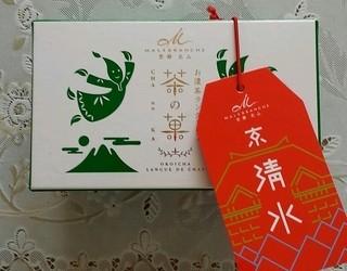 マールブランシュ 清水坂店 - 茶の菓・5枚入り