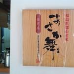 あさくさらーメン - 福島県郡山産米「あさか舞」使用店