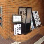 東京庵 - プリンセスガーデンホテルの地下一階