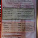 26644109 - 料理メニュー