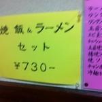 大貫 - セットメニュー2014.4