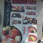 回転寿司 まる -