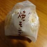 箱根・ルッカの森 - 焼きモンブラン