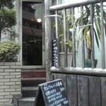 カフェ・グリル・バー 太陽 - 入口付近