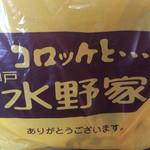 水野家 - 料理写真:街中でよく見るこの袋。