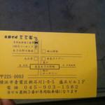 26654688 - 名刺 裏