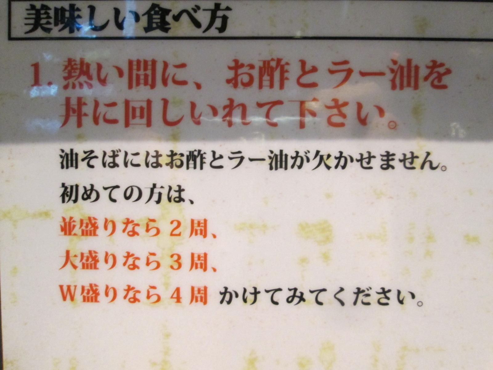 東京油組総本店 西新宿組