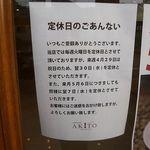 パティスリー アキト - patisserie AKITO(アキト)(元町)