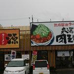 丸源ラーメン 津高茶屋店 -
