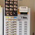 ドラゴンラーメン - 食券機です