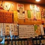 加賀廣 - キンミヤの一升瓶(ボトル)が並ぶ人気店