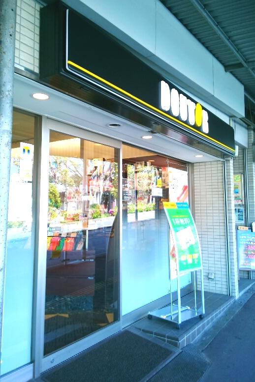 ドトールコーヒーショップ 百合丘駅前店