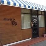 26668107 - お店の外観。まるで洋食屋さん@2014/4/27