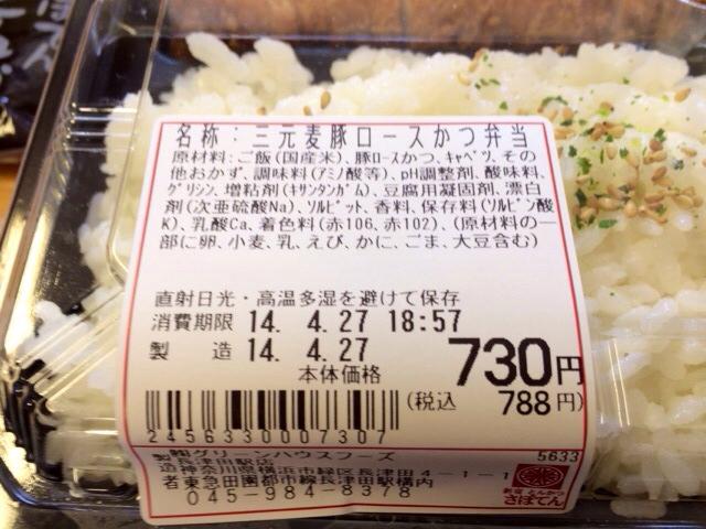 さぼてん 長津田駅店