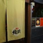 麺屋 維新 -