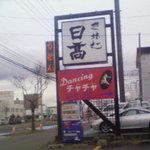 生蕎麦 日高 -