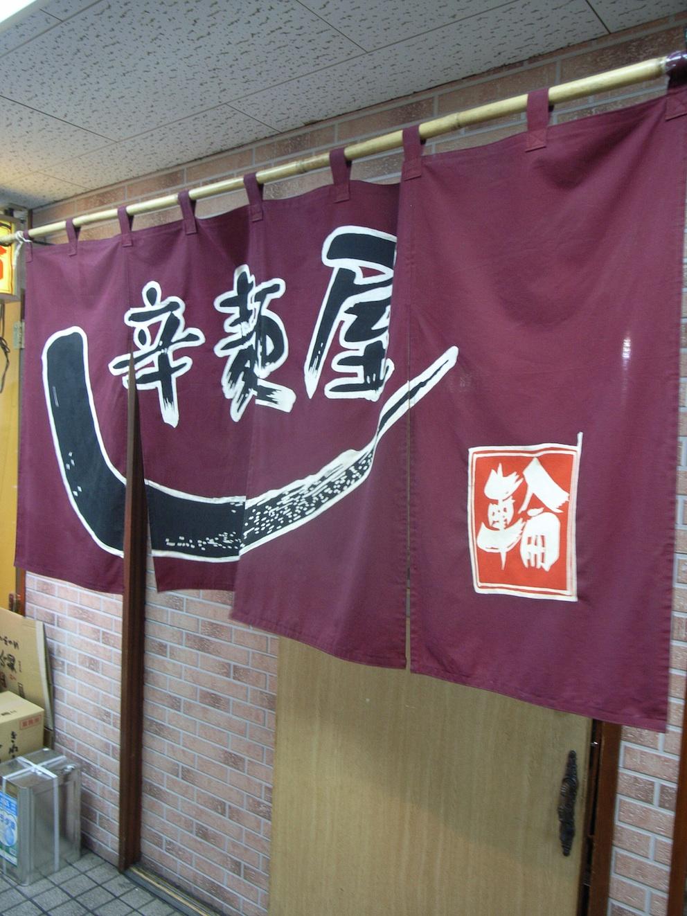 辛麺屋輪 宮崎店