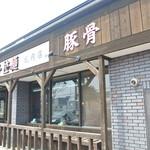 味千拉麺 - 2014.4