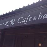26673972 - 一の宮Cafe&bar