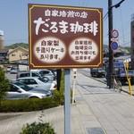 だるま珈琲 - 道端の看板