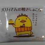 畑田本舗 - バリィさんの焼きしょこら
