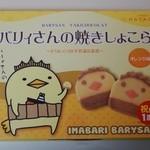 畑田本舗 - バリィさんの焼きしょこら12個入り1296円(税込)