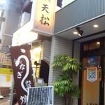 天松 - 国分寺市商工会、生活応援百貨店「一店逸品」参加店