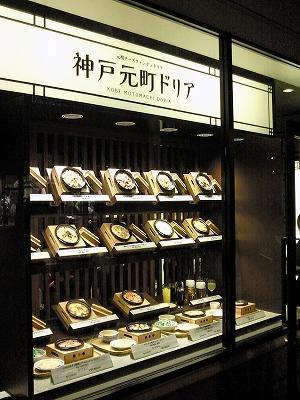 神戸元町ドリア あみプレミアムアウトレット店