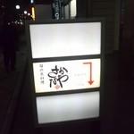 26680954 - 桜橋交差点から2号線沿い