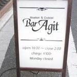 Bar Agit - チャージは¥300 定休日は日曜日に変更されています☆♪