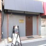 Bar Agit - JR高槻駅西口と芥川商店街の間のエリアにあります☆♪