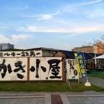 26684388 - ミルキー鉄男のかき小屋って!